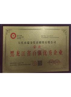 黑龙江省百强企业