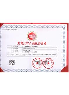 黑龙江百强企业