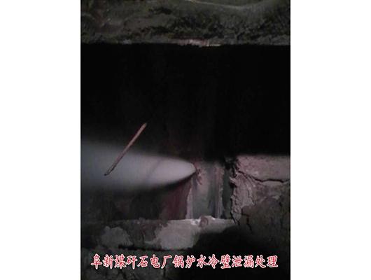阜新煤矸石电厂锅炉水冷壁泄露处理