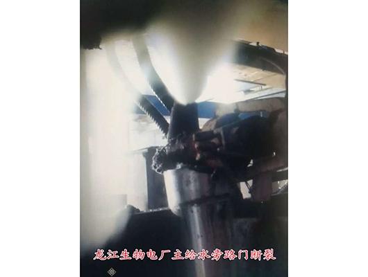 龙江生物电厂主给水旁炉门断裂